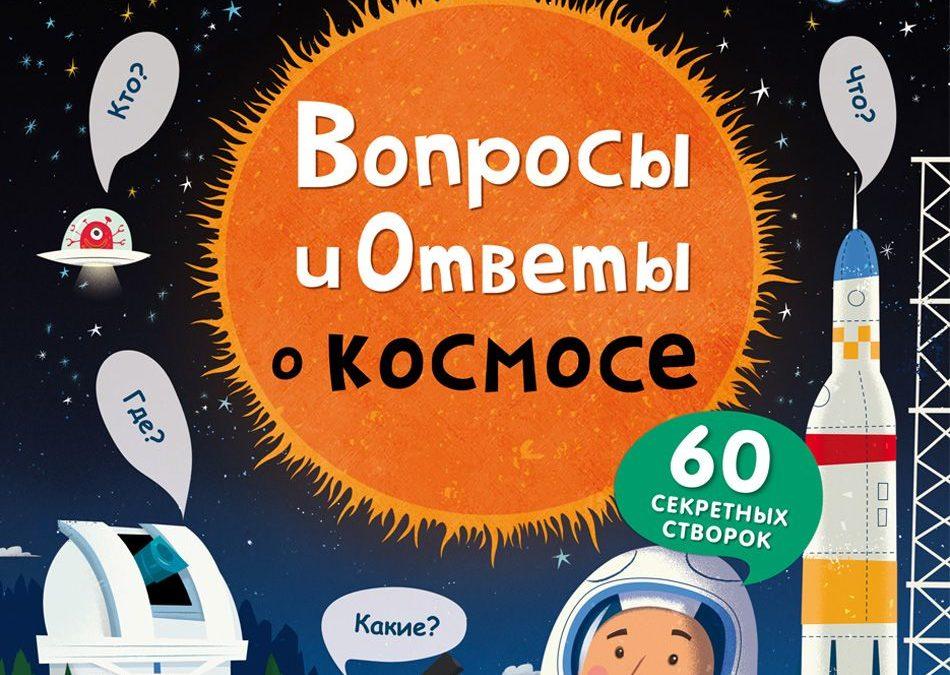 Вопросы и ответы о космосе