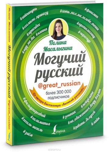 МасалыгинаМогучийРусский