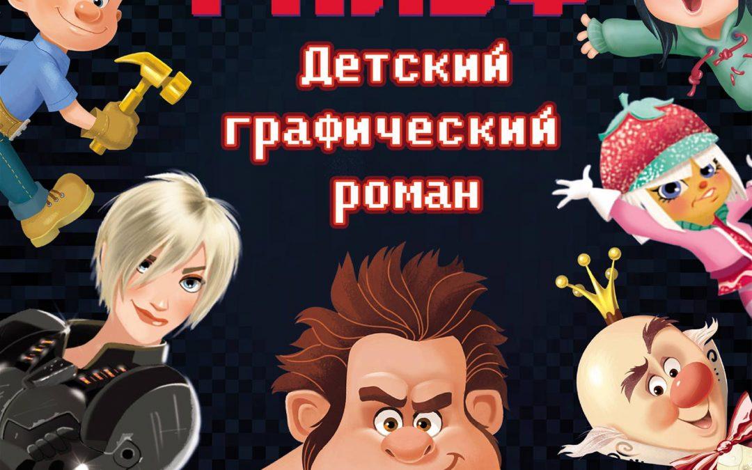 Ральф. Детский графический роман