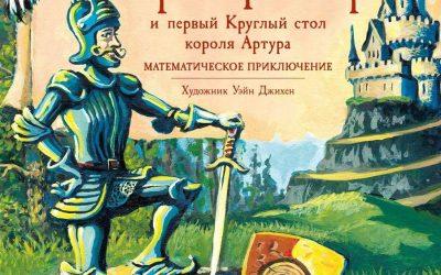 Сэр Периметр и первый Круглый стол короля Артура