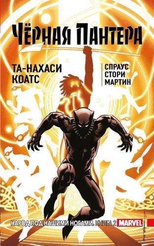 ЧернаяПантера2