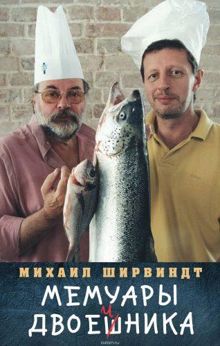 ШирвиндтМемуарыДвоешника