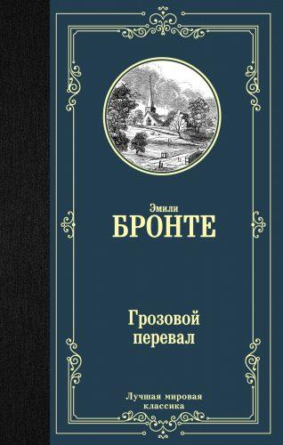 Бронте Грозовой Перевал