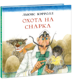 Охота на Снарка. Л. Кэрролл. Илл. О. Миннибаева