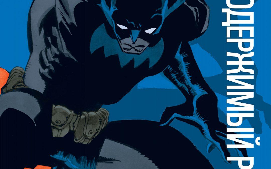 Бэтмен. Одержимый рыцарь. Издание делюкс