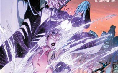 Вселенная DC. Rebirth. Титаны. Возвращение Уолли Уэста. #4: Фокус с исчезновением. #5: Беги ради них; Красный Колпак и Изгои. Темная троица. #2: Потерянный рай