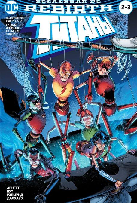 Вселенная DC. Rebirth. Титаны #2–3; Красный Колпак и Изгои. Темная троица #1: Отцы и дети