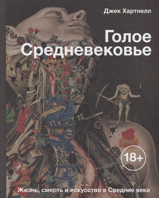 Голое Средневековье Жизнь, смерть и искусство в Средние века