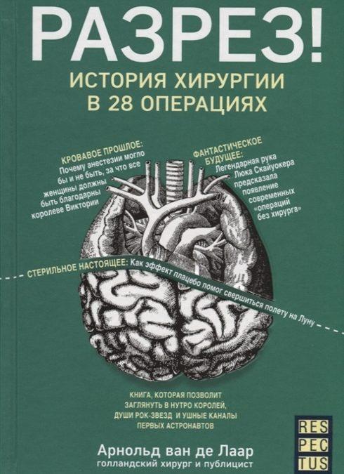 Разрез! История хирургии в 28 операциях