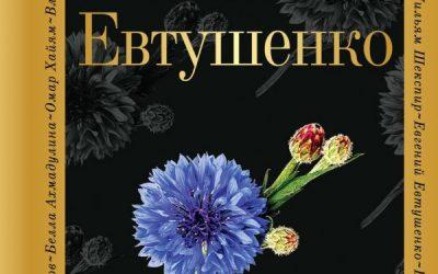 Евгений Евтушенко Стихотворения