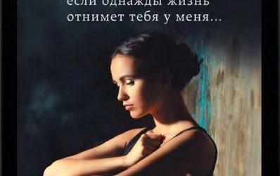 Если однажды жизнь отнимет тебя у меня…