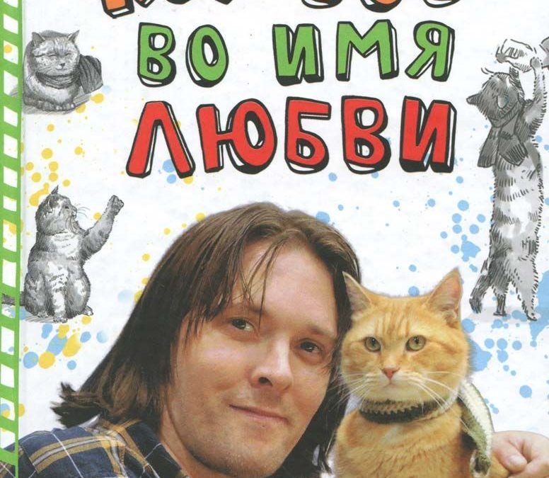 Кот Боб во имя любви