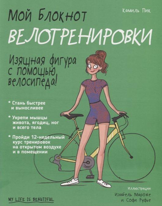 Мой блокнот Велотренировки