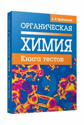 ОрганическаяХимияКнигаТестов