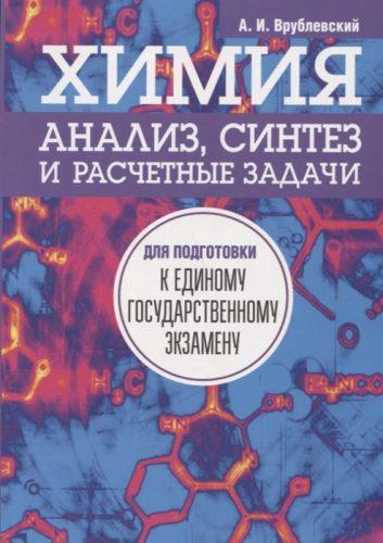 ХимияАнализСинтезИРасчетныеЗадачи