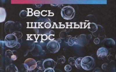 Химия Весь школьный курс