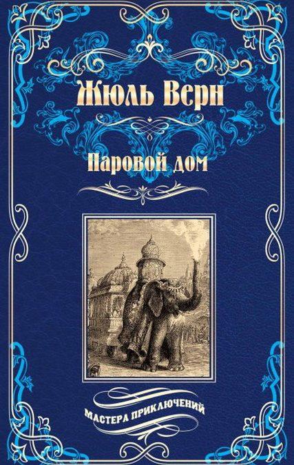 Жюль Верн Паровой дом