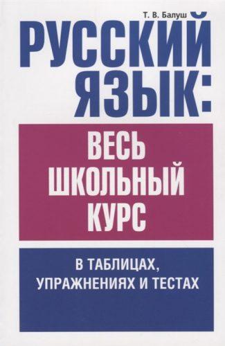 русскийязыквесьшкольныйкурс