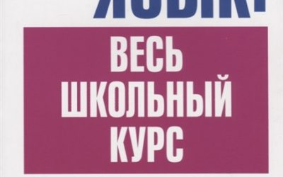 Русский язык: весь школьный курс в таблицах, упражнениях и тестах