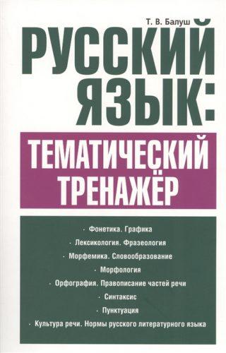 русскийязыктематическийтренажер