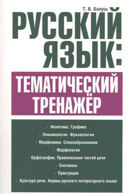 Русский язык тематический тренажер