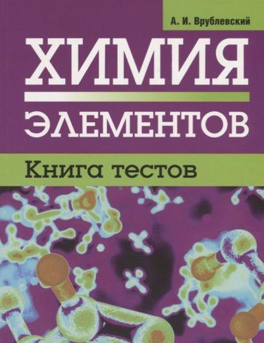 химияэлементовкнигаТестов