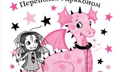 Изадора Мун Переполох с драконом