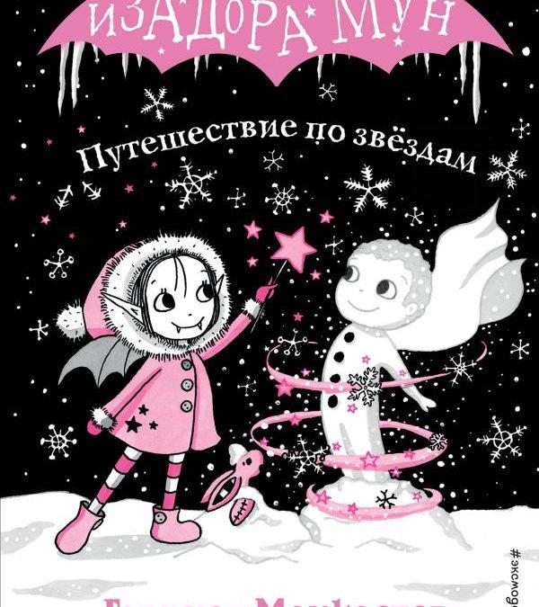 Изадора Мун Путешествие по звездам