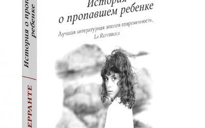 Ферранте История о пропавшем ребенке