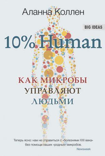 Human10