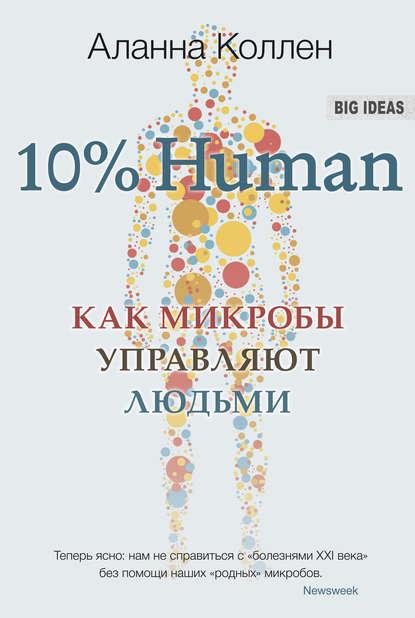 Аланна Коллен: 10% Human. Как микробы управляют людьми