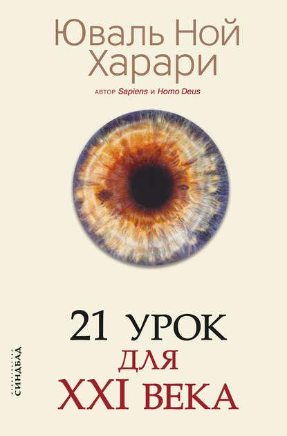Юваль Харари: 21 урок для XXI века