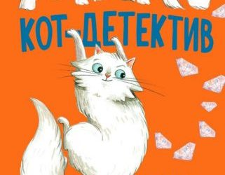 Макс кот-детектив Портрет призрака