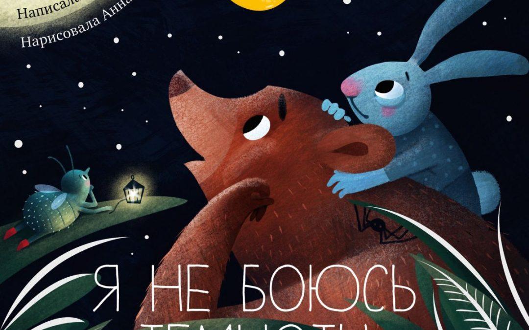 Елена Ульева. Сонные сказки. Я не боюсь темноты.
