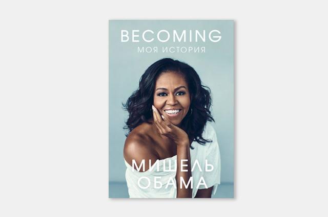 «Becoming» Мишель Обама.