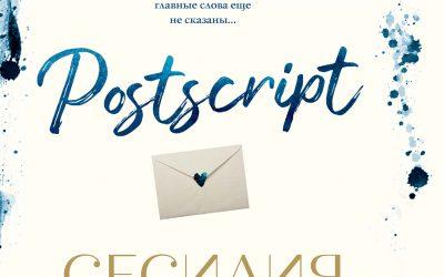 Postscript. Сесилия Ахерн.