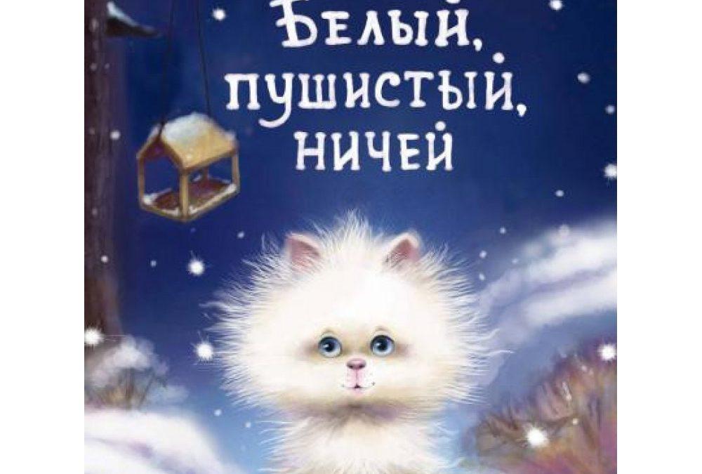 Евгения Бахурова. Белый, пушистый, ничей.