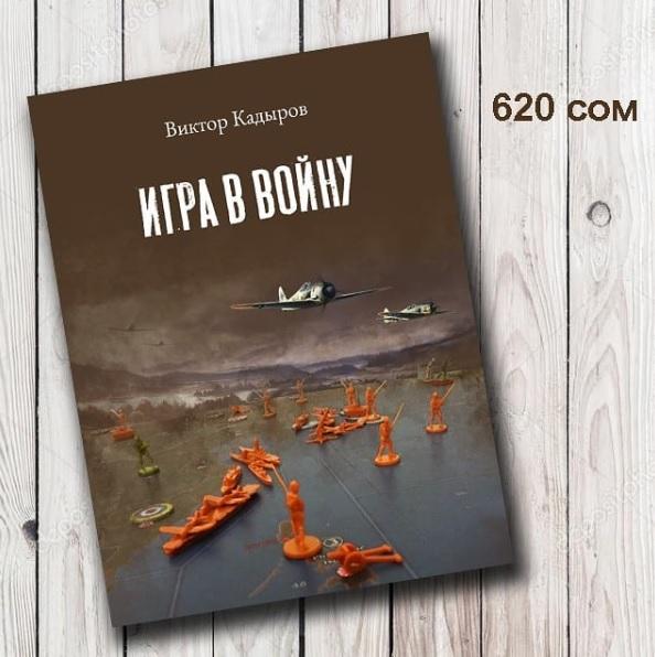 Игра в войну. Виктор Кадыров.