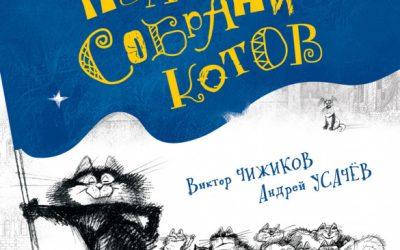 Виктор Чижиков. Андрей Усачев. Полное собрание котов.