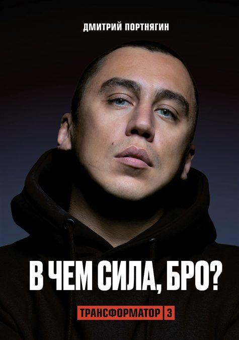 В чем сила, бро? Дмитрий Портнягин.