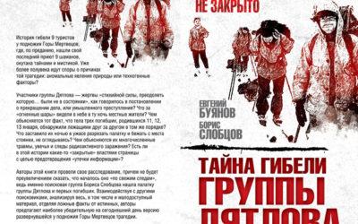 Издана самая честная книга о трагедии на перевале Дятлова.