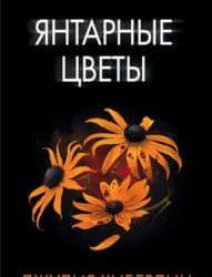 «Янтарные цветы» Джулии Хиберлин – триллер, который нельзя пропустить!