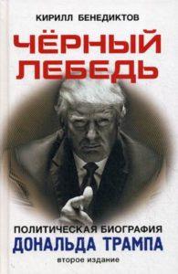 Бенедиктов Кирилл.Чёрный лебедь. Политическая биография Дональда Трампа.
