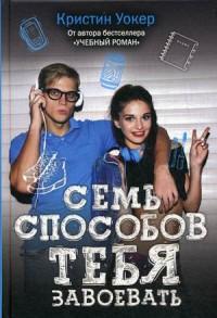 Впервые на русском языке! Невероятно смешная книга от автора бестселлера «Учебный роман» Уокер Кристин!