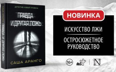 """Третья книга в серии """"Психологический Триллер"""""""
