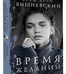 Новая книга Януша Леона Вишневского!