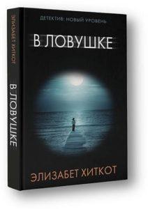 Новый бестселлер в жанре психологического триллера, принесший мировую славу Элизабет Хиткот — заместителю редактора британского журнала «Psychologies»!