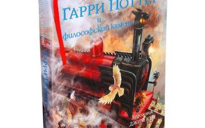 Первое в истории иллюстрированное издание саги о Гарри Поттере!!!