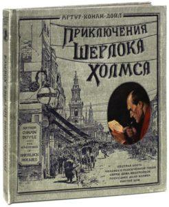 Артур Дойл: Приключения Шерлока Холмса