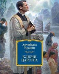 Кронин А.Дж. Ключи Царства